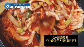 쉽게 만드는 오징어 볶음 요리~ k-food