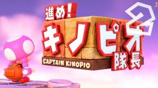 #6【実況】探せお宝、見つけろ青春。進め!キノピオ隊長を実況プレイ thumbnail