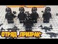"""Отряд """"ПРИЗРАК"""" - Лего style (Обзор, распаковка!)"""