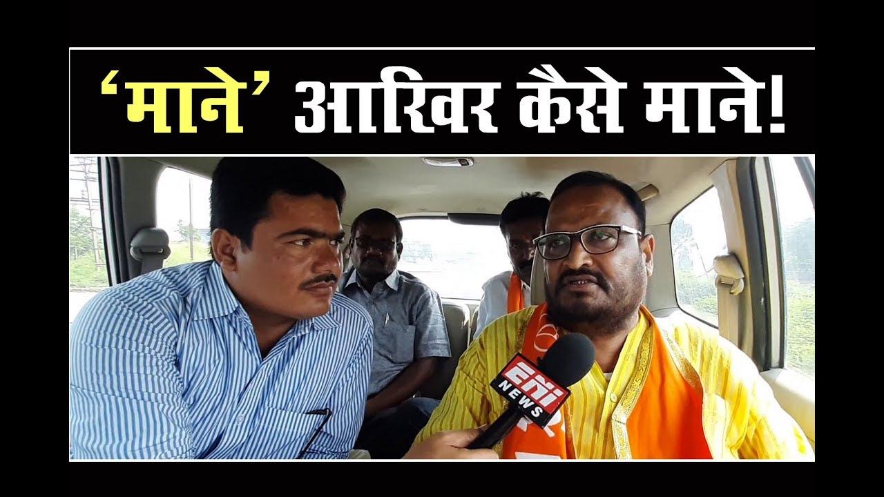 Download माने ने रख लिया उद्धव का मान | Special talk with Dinkar Mane