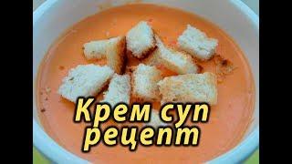 Крем суп рецепт. Овощной крем-суп из тыквы.