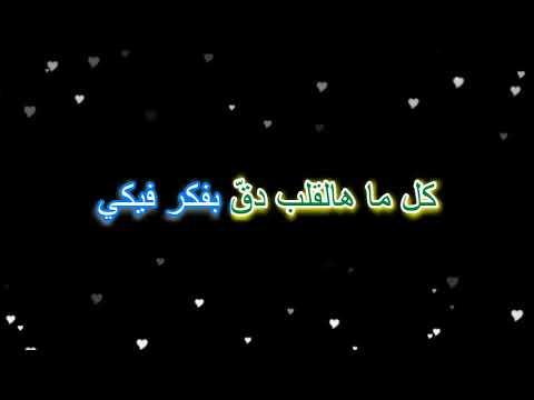 Jamalek ma byekhlas - Karaoke _ جمالك ما بيخلص - حسين الديك - كاريوكي - عزف رامز بيروتي