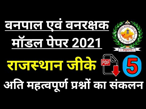 Vanpal & Vanrakshak Model Paper 2021   Forest Guard Paper-5   राजस्थान वनपाल एवं वनरक्षक भर्ती 2021
