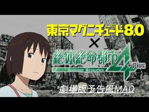 考察 東京 マグニチュード 8.0