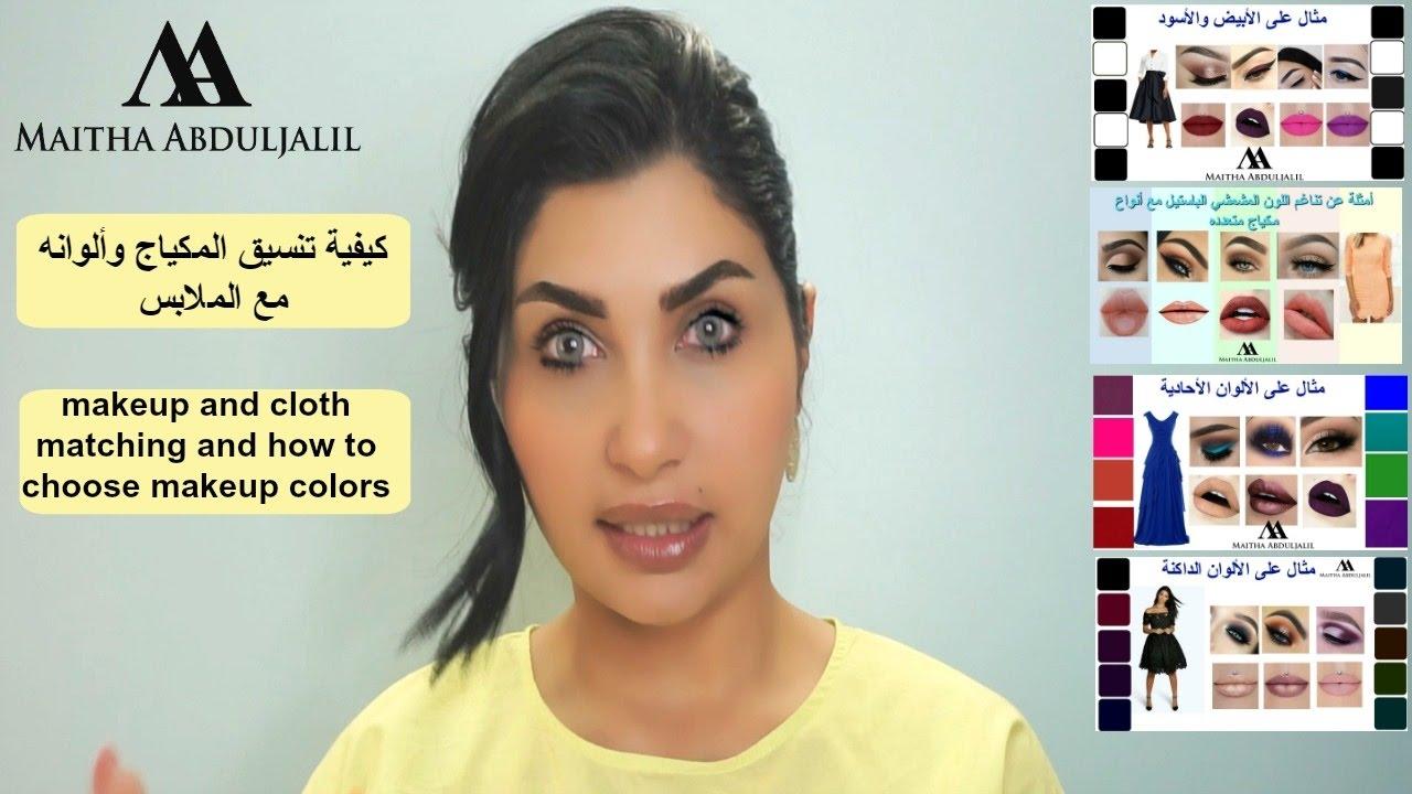 51067c1bc كيفية تنسيق المكياج وألوانه مع الملابس ❣❣ Makeup and cloth matching