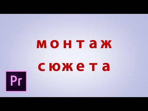Монтаж новостного сюжета в Adobe Premiere pro. Как заработать на монтаже. Видеосъемка и монтаж.