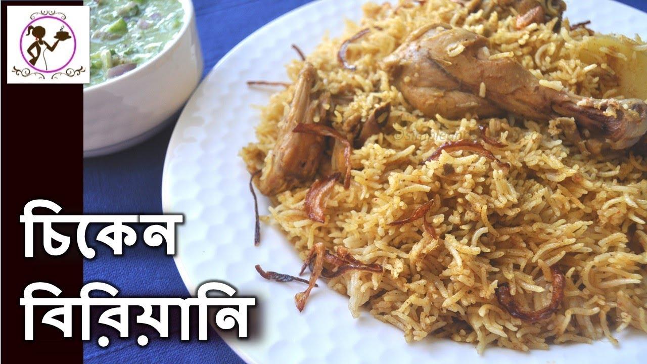 Chicken Biryani In Pressure Cooker Beginners Recipe Easy Chicken Biryani Recipe In Bengali