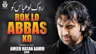 Ameer Hasan Aamir | Rok Lo Abbas Ko | 2010