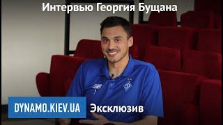 Интервью Георгия Бущана