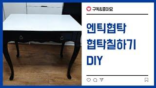 엔틱협탁 리폼/협탁DIY/본덱스 페인트 화이트.블랙 칠…