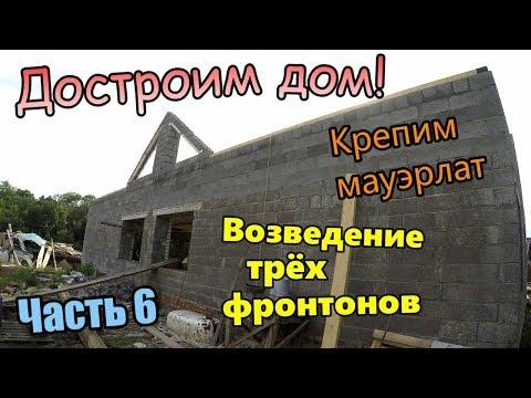 #Достроим #дом Установка мауэрлата, укладка бруса, возведение фронтонов блоком. Часть 6 (июль 2019)