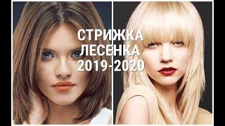 """СТРИЖКА """"ЛЕСЕНКА"""" 2019 - 2020 / НОВИНКИ СЕЗОНА / HAIRCUT """"LADDER"""" 2019 - 2020."""