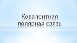 Ковалентная связь: ковалентная полярная связь. Химия 8 класс