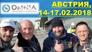 OMNIA - Новости из Австрии, впечатления от конференции Омния 14-17.02.2018