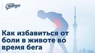 видео Почему после бега болит низ живота