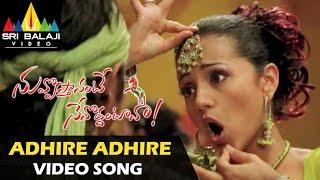 Nuvvostanante Nenoddantana Video Songs | Adhire Adhire Video Song | Siddharth