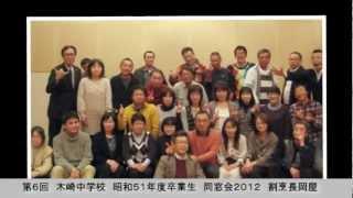 第6回木崎中学校昭和51年度卒業生同窓会(杉田二郎・再会)