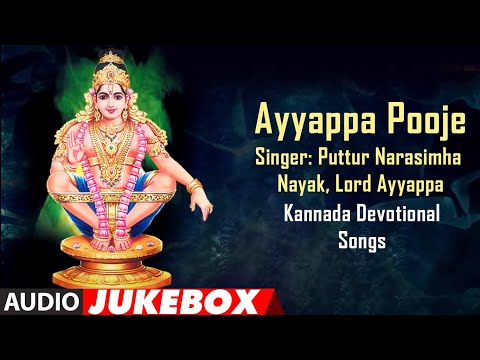 Ayyappa Pooje Songs   Puttur Narasimha Nayak   Lord Ayyappa Kannada Devotional Songs