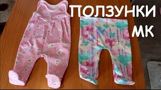 Ползунки (Baby panties)