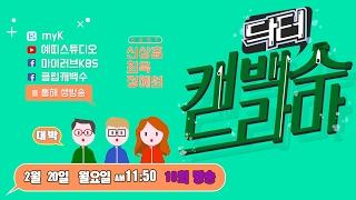 [닥터캐백수드라마] 백희가돌아왔다 _신상훈,최욱,정혜원 출연