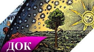 Алхимия, магия, мистика – послание древних. Документальный фильм