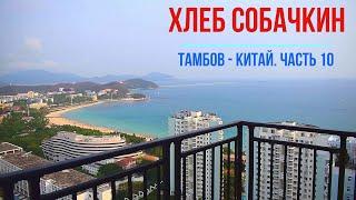 Тамбов Китай Часть 10 Обзор пляжа с 33 этажа отеля и не только
