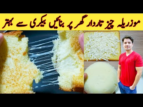 Mozzarella Cheese Recipe By Ijaz Ansari ||موزریلہ چیز بنانے کا اصل طریقہ || Homemade Mozzarella ||