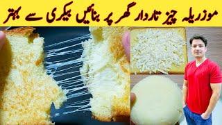 Mozzarella Cheese Recipe By Ijaz Ansari موزریلہ چیز بنانے کا اصل طریقہ  Homemade Mozzarella