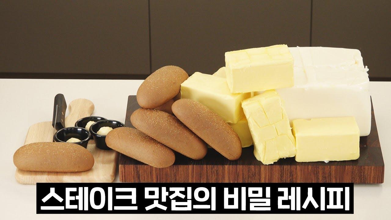 버터는 조금만 넣겠습니다