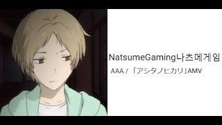 【AAA】 / 「アシタノヒカリ」【AMV】By NatsumeGaming