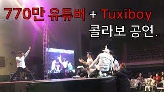 770만 유튜버 + 비보이 역대급 콜라보 무대!