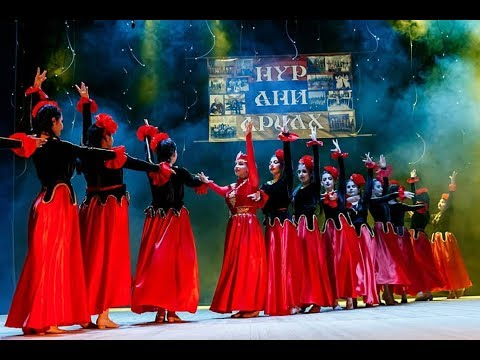Юбилейный концерт ансамблей армянского танца «Нур», «Ани» и «Арцах»