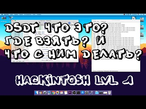 DSDT - Что это? Где взять? Как и чем редактировать? И что потом с ним делать? Hackintosh.