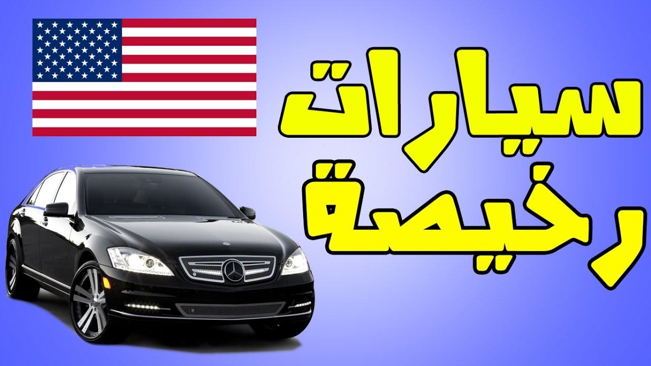 كيف تشتري سيارات من امريكا بسعر رخيص وتصلك الى بلدك Youtube