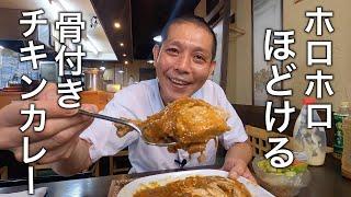 スプーンを入れた瞬間にホロホロにくずれちゃう!モモ肉丸ごと1本煮込んだ【チキンカレー】の作り方。