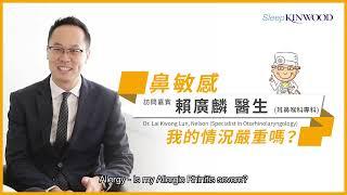 【醫生你好】賴廣麟醫生:我的鼻敏感嚴重嗎? | SleepKinwood 睡眠健康教室