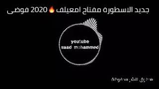 جديد الاسطورة مفتاح امعيلف 2020 فوضي مرسكاوي ليبي