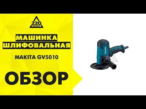 Дисковая шлифовальная машина MAKITA GV5010