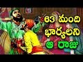 63 మంది భార్యలని ఆ రాజు     Unknown Facts About Afzal Khan    Telugu Facts