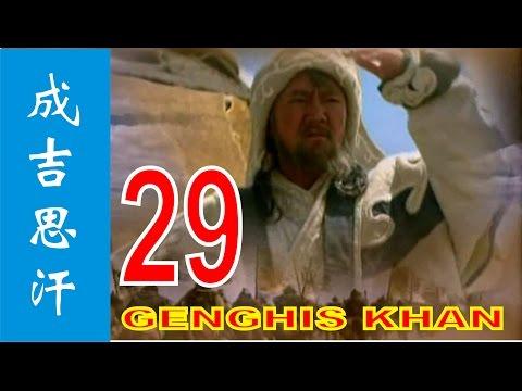 Genghis Khan 2004 Ep 29 | Eng sub 成吉思汗