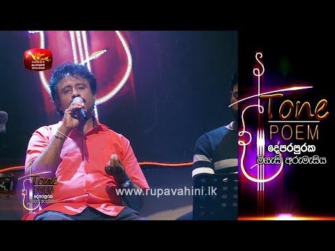 Ek Pethi Malak Wiya @ Tone Poem with Rohan Shantha Bulegoda