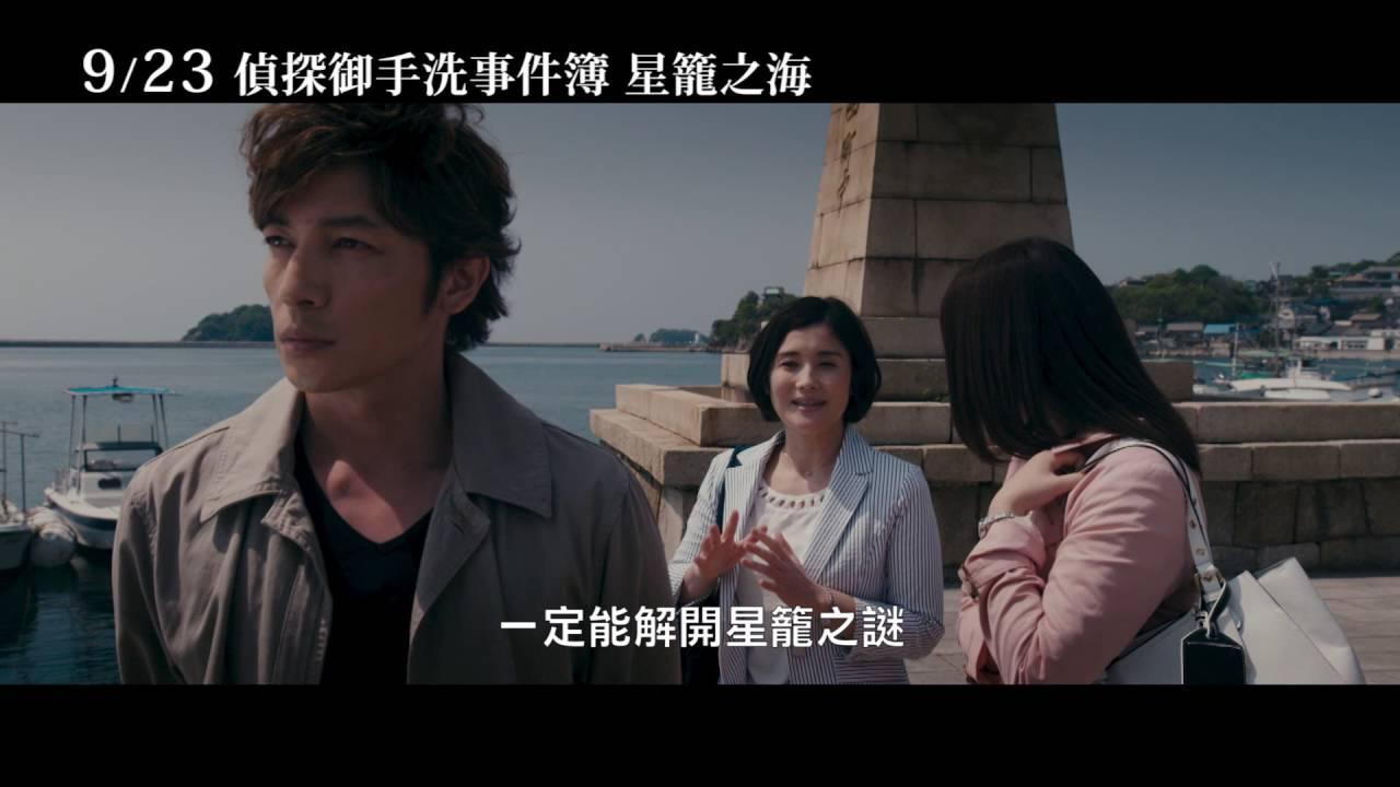 9/23【偵探御手洗事件簿 星籠之海】中文預告 - YouTube