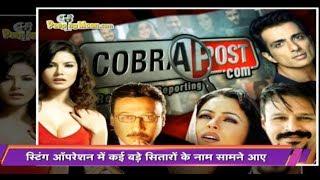 Cobrapost Sting Operation | Bollywood Celebrities in 'Operation Karaoke' | Cinemagiri