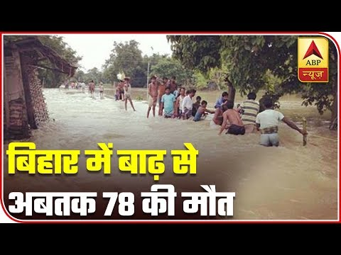 Bihar Floods Leave 78 Dead; Over 50 Lakh People Affected | ABP News