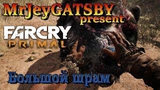 Far Cry Primal 10 Большой шрам