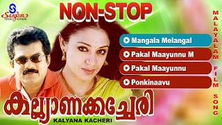 Kalyana Kacheri | Malayalam Movie Songs | Super Hit Non Stop Songs | Mukesh | Shobhana