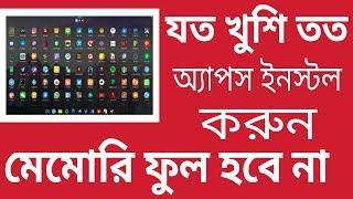 যতখুশি তত অ্যাপস ইনস্টল করুন মেমোরি ফুল হবে না   Bangla Android Tips   Top Tech Bangla