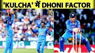 Kuldeep ने कहा भारतीय Spin गेंदबाजी को पूरा करती है MS Dhoni की नसीहत | Sports Tak