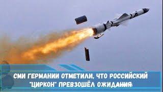 СМИ Германии отметили, что российский Циркон превзошёл ожидания