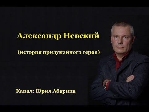 Александр Невский  (история придуманного героя)